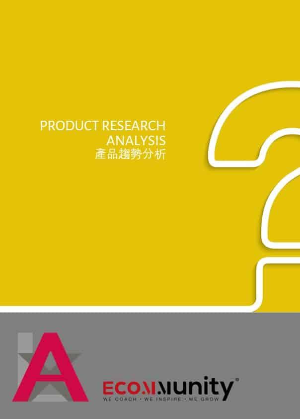 AMAZON免費產品分析報告