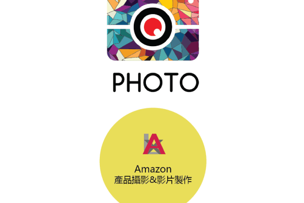 Amazon 產品攝影及影片製作